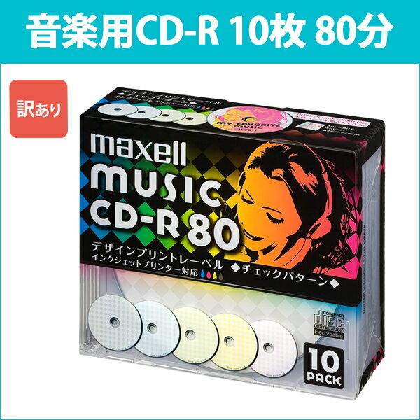 [5400円以上で送料無料][宅配便配送] CDRA80PMIX.S1P10S_H マクセル 音楽用CD-R 10枚 80分 カラーミックス maxell