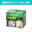 [3500円以上で送料無料][宅配便配送] DRD120WPC.S1P20SB 日立 マクセル 録画用DVD-R 20枚 16倍速 プリンタブル 5mmケース CPRM対応 maxell [RV]