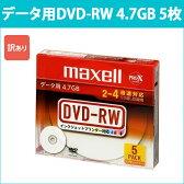 [3500円以上で送料無料][宅配便配送] DRW47PWC.S1P5SA_H 日立 マクセル データ用DVD-RW 5枚 4倍速 プリンタブル デジタル放送録画非対応 maxell