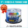 [3500円以上で送料無料][宅配便配送] CDR700S.ST.PW50SP 日立 マクセル データ用CD-R 50枚 48倍速 ノーマルプリンタブル 700MB ワイドプリンタブルではありません maxell [RV]