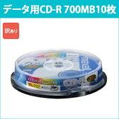 [3500円以上で送料無料][宅配便配送] CDR700S.ST.PW10SP_H 日立 マクセル データ用CD-R 10枚 48倍速 プリンタブル maxell