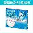 [3500円以上で送料無料][宅配便配送] CDRA80WP.1J 日立 マクセル 音楽用CD-R 80分 1枚ワイドプリンタブルホワイトレーベル 5mmプラケース maxell