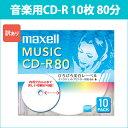 [3500円以上で送料無料][宅配便配送] CDRA80WP.10S_H 日立 マクセル 音楽用CD-R 10枚 80分 maxell