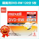 訳あり [3500円以上で送料無料][宅配便配送] DW120PLWP.5S_H 日立 マクセル 録画用DVD-RW 5枚 2倍速 CPRM対応 プリンタブル maxell