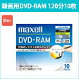 [3500円以上で送料無料][宅配便配送] DM120PLWPB.10S_H 日立 マクセル 録画用DVD-RAM 10枚 3倍速 CPRM対応 プリンタブル 5mmケース maxell