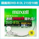[3500円以上で送料無料][宅配便配送] DRD215WPB.10S 日立 マクセル 録画用DVD-R 10枚 8倍速 CPRM対応 プリンタブル maxell★ DVD-R DVD-R DVD-R