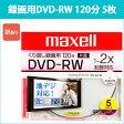 [3500円以上で送料無料][宅配便配送] DW120WP.5S_H 日立 マクセル 録画用DVD-RW 5枚 2倍速 プリンタブル CPRM対応 maxell