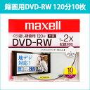 [3500円以上で送料無料][宅配便配送] DW120WP.10S 日立 マクセル 録画用DVD-RW 10枚 2倍速 プリンタブル 120分 5mmケース CPRM対応 max..