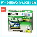 [3500円以上で送料無料][宅配便配送] DRD47WPD.10S_H 日立 マクセル データ用DVD-R 10枚 16倍速 CPRM対応 プリンタブル maxell