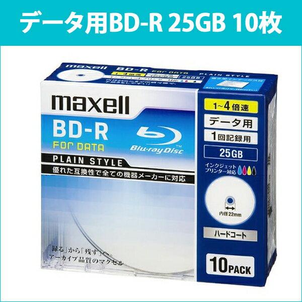 [3500円以上で送料無料][宅配便配送] BR25PPLWPB.10S 日立 マクセル データ用BD-R 25GB 10枚4倍速 ワイドプリンタブル5mmプラケース キズ・ホコリに強いハードコート仕様 maxell ブルーレイ ブルーレイディスク