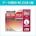 [3500円以上で送料無料][宅配便配送] BE25PPLWPA.5S 日立 マクセル データ用BD ...