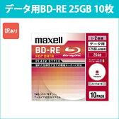 [3500円以上で送料無料][宅配便配送] BE25PPLWPA10S_H 日立 マクセル データ用BD-RE 10枚 2倍速 ワイドプリンタブル 25GB 5mmケース maxell ブルーレイ ブルーレイディスク