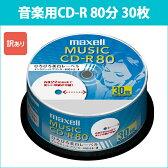 [3500円以上で送料無料][宅配便配送] CDRA80WP.30SP_H 日立 マクセル 音楽用CD-R 30枚 32倍速 プリンタブル 80分 maxell [RV]
