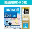[3500円以上で送料無料][宅配便配送] BR25VFWPMB.5S 日立 マクセル 録画用BD-R 25GB 5枚4倍速 デザインプリントレーベル maxe...