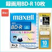 [3500円以上で送料無料][宅配便配送] BR25VFWPMB.10S_H 日立 マクセル 録画用BD-R 25GB 10枚 4倍速 ワイドプリンタブル デザインプリントレーベル maxell ブルーレイ ブルーレイディスク