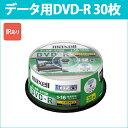 DRD47WPD.30SP_H | 日立 マクセル データ用DVD-R 4.7GB 30枚16倍速 ワイドプリンタブルホワイトレーベル スピンドル maxell [★宅配便発送][訳あり]