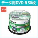 [3500円以上で送料無料][宅配便配送] DRD47WPD.50SP_H 日立 マクセル データ用DVD-R 4.7GB 50枚16倍速 ワイドプリンタブルホワイトレー..