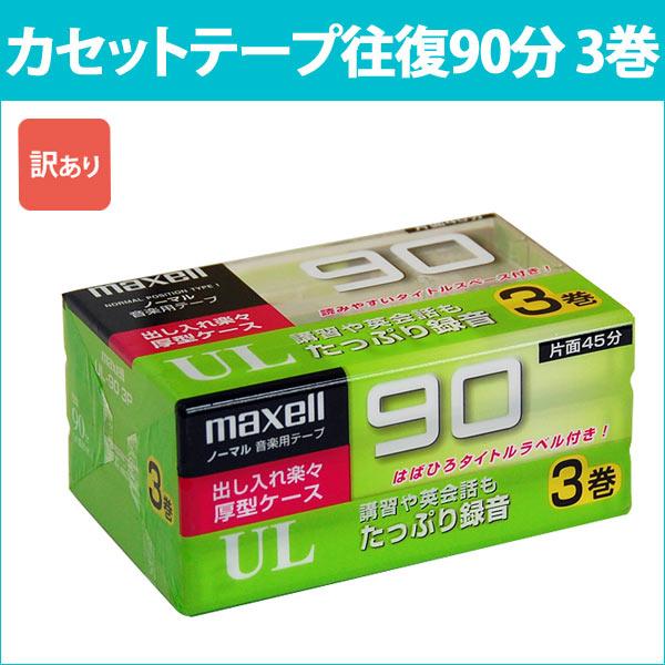 [5400円以上で送料無料][宅配便配送] UL-90 3P_H マクセル カセットテープ 往復90分 3巻はばひろタイトルラベル付き maxell