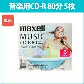 [3500円以上で送料無料][宅配便配送] CDRA80PSM.5S_H 日立 マクセル 音楽用CD-R 80分 5枚カラープリンタブル maxell