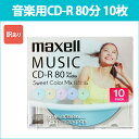 [3500円以上で送料無料][宅配便配送] CDRA80PSM.10S_H 日立 マクセル 音楽用CD-R 80分 10枚カラープリンタブル maxell