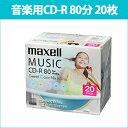 [3500円以上で送料無料][宅配便配送] CDRA80PSM.20S 日立 マクセル 音楽用CD-R 80分 20枚ノーマルプリンタブルカラープリントレーベル 5mmプラケース maxell [RV]