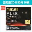[3500円以上で送料無料][宅配便配送] CDRA80BK.10S_H 日立 マクセル 音楽用CD-R 80分 10枚印刷不可ブラックディスク maxell