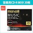 [3500円以上で送料無料][宅配便配送] CDRA80BK.20S_H 日立 マクセル 音楽用CD-R 80分 20枚印刷不可ブラックディスク maxell [RV]