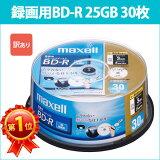 [3500�߰ʾ������̵��][����������] BR25VFWPB.30SP_H ��Ω �ޥ����� Ͽ����BD-R 25GB 30��4��® �磻�ɥץ�֥�Ҥ�Ӥ�Ķ����졼�٥�ǥ����� ���ԥ�ɥ� maxell �֥롼�쥤 �֥롼�쥤�ǥ����� [RV]