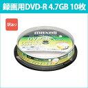 [3500円以上で送料無料][宅配便配送] DVD-R 録画用DVD-R maxell 日立 マクセル 4.7GB 10枚 16倍速 CPRM対応 ワイドプリンタブル スピンドル ホワイトディスク DRD120CPW10SP_H