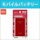 モバイルバッテリー 2500mAh maxell 日立マクセル スマホ 充電器 スマートフォン iPhone6 iPhone SE iPhone 5 (iPhone用ケーブル別売) MPC-C2500RE_H