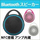 送料無料 Bluetooth スピーカー NFC搭載 アンプ内蔵ポータブルスピーカー maxell 日立マクセル 充電式バッテリー内蔵 防滴機能(IPX4)対応 MXSP-BTW100 [RV]