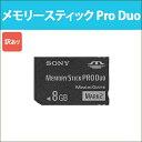 MS-MT8G/T_H   ソニー メモリースティック 8GB メモリースティック PRO デュオ 著作権保護技術「マジックゲート」に対応 SONY [★ゆうメール発送][送料無料][訳あり]