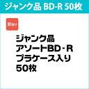 [5400円以上で送料無料][宅配便配送] BDR50P_J ジャンク品 BD-R 50枚 プラケー