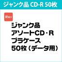 5400円以上で送料無料 宅配便配送 CDR50P_J ジャンク品 CD-R 50枚 プラケース入り