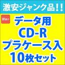 [3500円以上で送料無料][宅配便配送] CDR10P_J CD-R 10枚 ジャンク品 アソート プラケース
