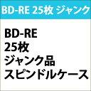 [3500円以上で送料無料][宅配便配送] BD-RE 25枚 ジャンク アソート ジャンク品 スピンドルケース BDRE25S_J [RV]