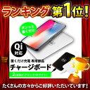 送料無料 スマホ 充電器 ワイヤレス充電器 Qi (チー) 対応機器 置くだけ充電 無線充電 USB供電 チャージ ボード チャージャー iPhone スマートフォン WLC-1000A [RV] 技適認証なし