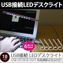 送料無料 SALE デスクライト USB LED 10球 10灯 フレキシブル アーム USBライト LEDライト フレキシブルアーム LEDデスクライト 照明...