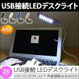 デスクライト USB LED 28球 28灯 電源スイッチ フレキシブル アーム USBライト LEDライト フレキシブルアーム 照明 卓上 パソコン 学習机 読書 車内 USL-004