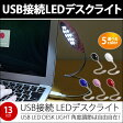 デスクライト USB LED 13球 13灯 フレキシブル アーム USBライト LEDライト フレキシブルアーム 照明 卓上 PC パソコン 学習机 読書 車内 USL-006★500円 ポッキリ 送料無料