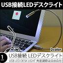 送料無料 デスクライト USB LED 1球 1灯 フレキシブル アーム USBライト LEDライト フレキシブルアーム ピンポイント 照明 軽量 卓上 PC 学習机 車内 USL-007