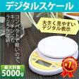 デジタルスケール デジタルキッチンスケール 5kg 計量 風袋 はかり 量り クッキング 料理 キッチンスケール デジタル スケール 5000g WH-B04