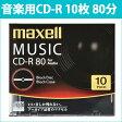 [3500円以上で送料無料][宅配便配送] CD-R 10枚 5mmケース 音楽用 80分 maxell 日立マクセル インクジェットプリンター非対応 ブラックディスク CDR CDRA80BK.10S