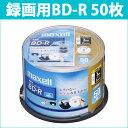 [3500円以上で送料無料][宅配便配送] BD-R 50枚 スピンドル インクジェットプリンタ対応 25GB 4倍速 130分 maxell 日立マクセル ワイドプリンタブル ブルーレイディスク BR25VFWPB.50SP [RV]