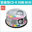 [3500円以上で送料無料][宅配便配送] CD-R 30枚 スピンドル 音楽用 80分 maxell 日立マクセル インクジェットプリンター非対応 カラーミックス CDR CDRA80MIX.30SP