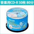 [3500円以上で送料無料][宅配便配送] CD-R 50枚 スピンドル インクジェットプリンタ対応 音楽用 80分 maxell 日立マクセル ワイドプリンタブル CDR CDRA80WP.50SP