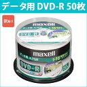 [3500円以上で送料無料][宅配便配送] DVD-R 50枚 スピンドル インクジェットプリンタ対応 16倍速 データ用 maxell 日立マクセル 4.7GB ワイドプリンタブル DVDR DR4
