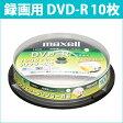 [3500円以上で送料無料][宅配便配送] DVD-R 10枚 スピンドル インクジェットプリンタ対応 16倍速 CPRM対応 maxell 日立マクセル 120分 録画用 ワイドプリンタブル DVDR DRD120CPW10SP