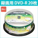 訳あり [3500円以上で送料無料][宅配便配送] DVD-R 20枚 スピンドル インクジェットプリンタ対応 16倍速 CPRM対応 max…