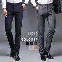 スラックス メンズ スリム パンツ ロング ズボン 細身 サラサラビジネス ビジカジ ストレッチ 美脚 大きいサイズ 大...